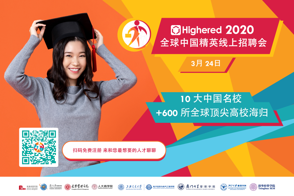 Registration now open: Global Chinese Talent Virtual Career Fair